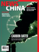News China September 01, 2021 Issue Cover